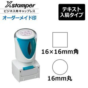 シャチハタ 丸型印 16号 ビジネス用 E型( 印面サイズ:直径16mm) Aタイプ|hanko-king
