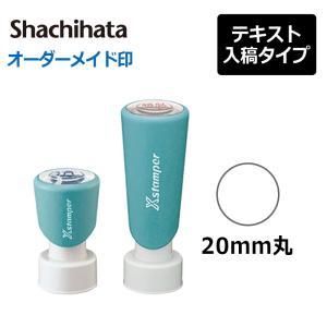 シャチハタ 丸型印 20号 ( 印面サイズ:直径20mm) Aタイプ 短柄・長柄 hanko-king