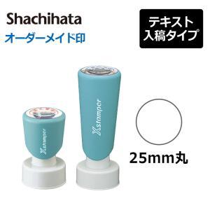 シャチハタ 丸型印 25号 ( 印面サイズ:直径25mm) Aタイプ 短柄・長柄|hanko-king