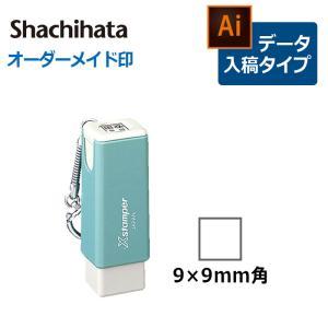 シャチハタ 角型印 0909号 キャップレス角型 (  印面サイズ : 9×9mm ) Bタイプ|hanko-king