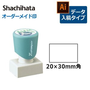 シャチハタ 角型印 2030号  (  印面サイズ : 20×30mm ) Bタイプ hanko-king