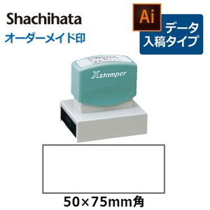 シャチハタ 角型印 5075号  (  印面サイズ : 50×75mm ) Bタイプ hanko-king
