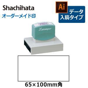 シャチハタ 角型印 65100号  (  印面サイズ : 65×100mm ) Bタイプ|hanko-king