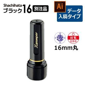 シャチハタ 丸型印 ネーム印 ブラック16( 印面サイズ:直径16mm) Bタイプ|hanko-king