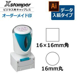 シャチハタ 丸型印 16号 ビジネス用 E型( 印面サイズ:直径16mm) Bタイプ hanko-king