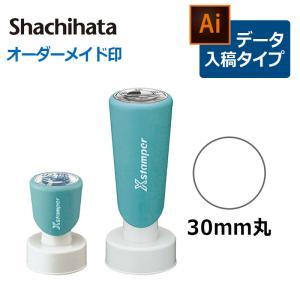 シャチハタ 丸型印 30号  ( 印面サイズ:直径30mm) Bタイプ 短柄・長柄|hanko-king