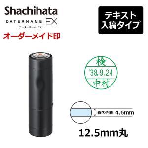 シャチハタ データーネームEX12号(印面サイズ:直径12.5mm) キャップ式 Aタイプ|hanko-king