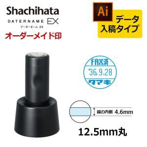 【シャチハタ】シャチハタ データーネームEX 12号 スタンド式(印面サイズ:直径12.5mm) Aタイプ|hanko-king