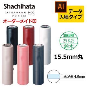 【シャチハタ】シャチハタ データーネームEX 15号 キャップ式(印面サイズ:直径15.5mm) Bタイプ hanko-king