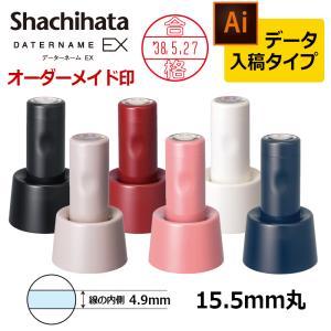 【シャチハタ】シャチハタ データーネームEX 15号 スタンド式(印面サイズ:直径15.5mm) Bタイプ|hanko-king