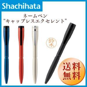 シャチハタ ネームペン キャップレスエクセレント カラー別注品|hanko-king