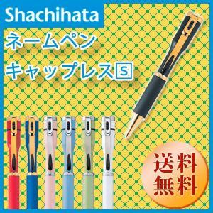 シャチハタ ネームペン キャップレスS 【S】 カラータイプ 印面:別注(Aタイプ)|hanko-king
