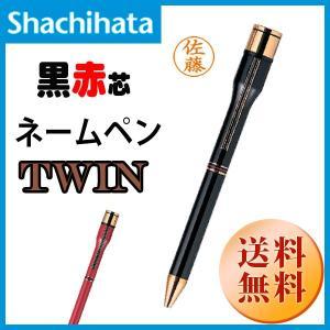 シャチハタ ネームペン TWIN カラータイプ 印面:別注(Aタイプ)|hanko-king