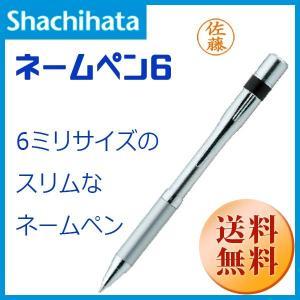 シャチハタ ネームペン 6 シルバータイプ 印面:別注(Aタイプ)|hanko-king
