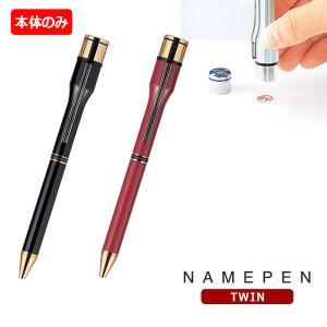 シャチハタ ネームペン TWIN カラータイプ ペン本体のみ|hanko-king