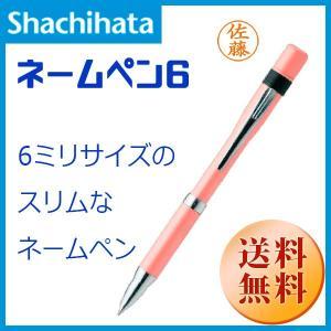 シャチハタ ネームペン 6 パールピンク 印面:既製品|hanko-king