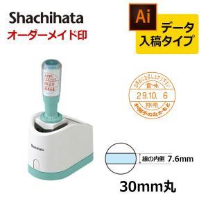 シャチハタ データネーム 30号 グリップ式(印面サイズ:直径30mm) Bタイプ|hanko-king