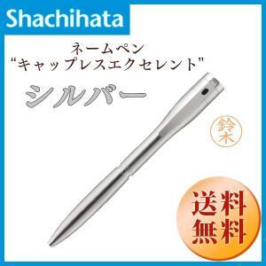 シャチハタ ネームペン キャップレスエクセレント シルバー別注品|hanko-king