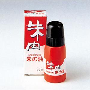シャチハタ 朱の油 朱肉補充インクOG-20|hanko-king