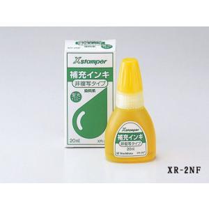 【シャチハタ】補充インキ Xスタンパー非複写用 XR-2NF シャチハタ消耗品|hanko-king