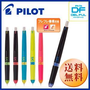 PILOT DELFUL デルフル 0.5mmシャープペン フレフレ機構 hanko-king