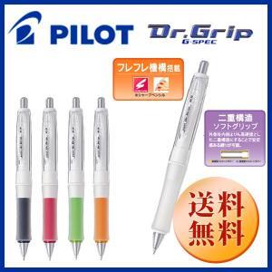 PILOT 0.5mm シャープペン ドクターグリップ Gスペックホワイト|hanko-king