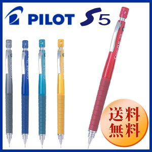 PILOT S5シャープペン 多彩なペン先サイズ エスファイブ|hanko-king