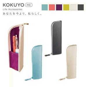 KOKUYO me (コクヨ ミー) Pen Case ペンケース ペン入れ 3色