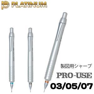 プラチナ万年筆 製図用シャープPRO-USE 0.3mm〜0.9mm シルバー MSD-1500|hanko-king