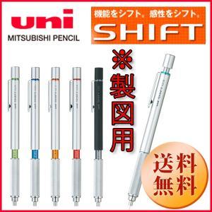 三菱uni 製図用シャープペンシル SHIFT|hanko-king
