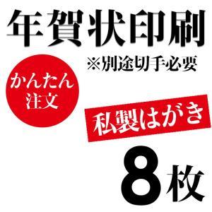 年賀状印刷【私製はがき(ご注意:切手が別途必要です。)】 8枚