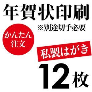 年賀状印刷【私製はがき(ご注意:切手が別途必要です。)】 12枚