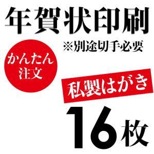 年賀状印刷【私製はがき(ご注意:切手が別途必要です。)】 16枚