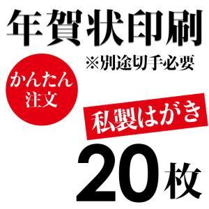 年賀状印刷【私製はがき(ご注意:切手が別途必要です。)】 20枚