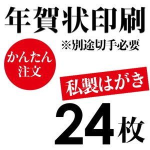 年賀状印刷【私製はがき(ご注意:切手が別途必要です。)】 24枚