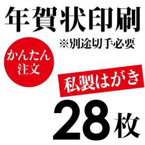 年賀状印刷【私製はがき(ご注意:切手が別途必要です。)】 28枚