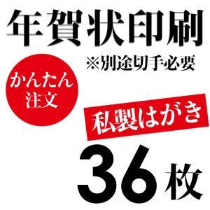 年賀状印刷【私製はがき(ご注意:切手が別途必要です。)】 36枚