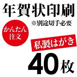 年賀状印刷【私製はがき(ご注意:切手が別途必要です。)】 40枚