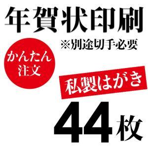 年賀状印刷【私製はがき(ご注意:切手が別途必要です。)】 44枚