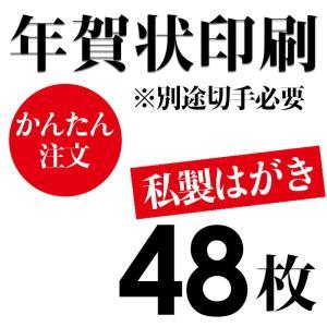 年賀状印刷【私製はがき(ご注意:切手が別途必要です。)】 48枚
