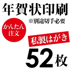 年賀状印刷【私製はがき(ご注意:切手が別途必要です。)】 52枚