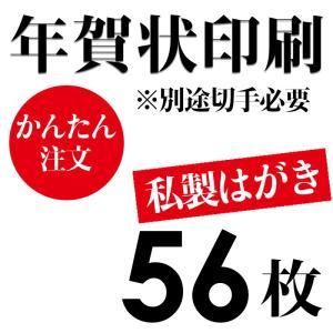 年賀状印刷【私製はがき(ご注意:切手が別途必要です。)】 56枚