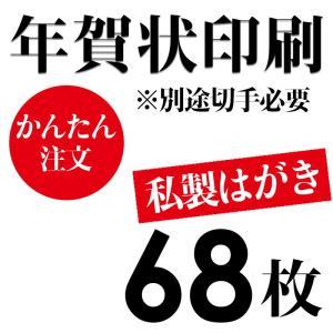 年賀状印刷【私製はがき(ご注意:切手が別途必要です。)】 68枚