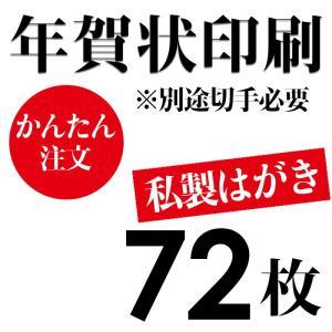 年賀状印刷【私製はがき(ご注意:切手が別途必要です。)】 72枚