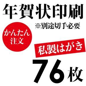 年賀状印刷【私製はがき(ご注意:切手が別途必要です。)】 76枚