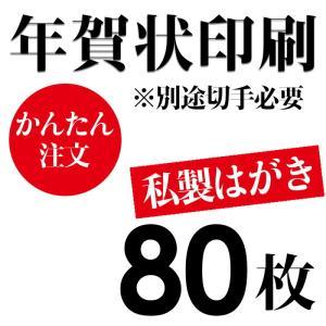 年賀状印刷【私製はがき(ご注意:切手が別途必要です。)】 80枚