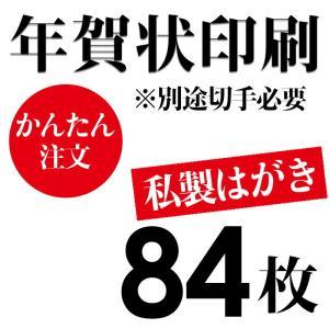 年賀状印刷【私製はがき(ご注意:切手が別途必要です。)】 84枚