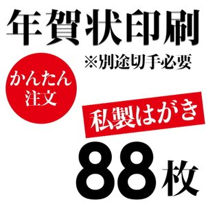 年賀状印刷【私製はがき(ご注意:切手が別途必要です。)】 88枚