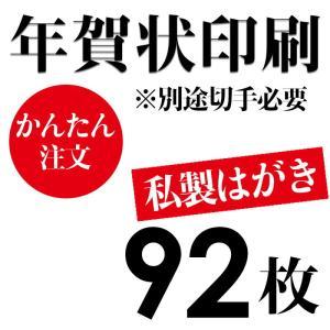 年賀状印刷【私製はがき(ご注意:切手が別途必要です。)】 92枚