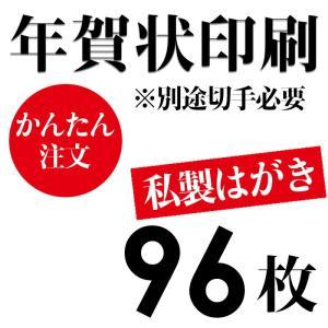 年賀状印刷【私製はがき(ご注意:切手が別途必要です。)】 96枚